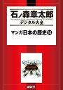 マンガ日本の歴史54巻【電子書籍】[ 石ノ森章太郎 ]