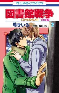 図書館戦争LOVE&WAR別冊編2