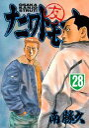 ナニワトモアレ(28)【電子書籍】[ 南勝久 ]