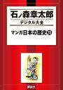 マンガ日本の歴史35巻【電子書籍】[ 石ノ森章太郎 ]