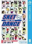 SKET DANCE モノクロ版 8【電子書籍】[ 篠原健太 ]