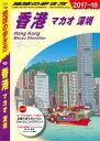 地球の歩き方 D09 香港 2017-2018【電子書籍】