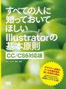 すべての人に知っておいてほしいIllustratorの基本原則 CC/CS6対応版【電子書籍】[ ファー・インク ]