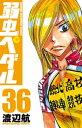 弱虫ペダル 36【電子書籍】[ 渡辺航 ]