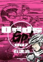 Odds GP! 7巻【電子書籍】[ 石渡治 ]