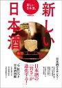 新しい日本酒。【電子書籍】[ ぴあレジャーMOOKS編集部 ]