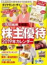 株主優待2019年カレンダー【電子書籍】[ ダイヤモンド・ザイ編集部 ]