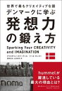 世界で最もクリエイティブな国デンマークに学ぶ 発想力の鍛え方【電子書籍】[ クリスチャン・ステーディ