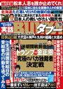 実話BUNKAタブー2017年11月号【電子書籍】