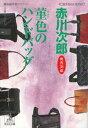 菫色のハンドバッグ〜杉原爽香三十八歳の冬〜【電子書籍】[ 赤川次郎 ]
