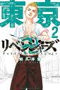 東京卍リベンジャーズ2巻【電子書籍】 和久井健