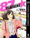 87CLOCKERS 1【電子書籍】[ 二ノ宮知子 ]