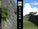 沖縄世界遺産写真集シリーズ03 世界遺産 座喜味城跡【電子書籍】[ 三上 一行 ]