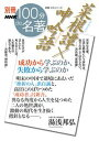別冊NHK100分de名著 菜根譚×呻吟語 成功から学ぶのか、失敗から学ぶのか【電子書籍】[ 湯浅邦弘 ]