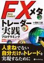FXメタトレーダー実践プログラミングエフエックスメタトレーダージッセンプログラミング【電子書籍】[ 豊嶋久道 ]