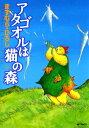 アタゴオルは猫の森 9【電子書籍】[ ますむら・ひろし ]