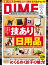 DIME (ダイム) 2017年 3月号【電子書籍】[ DIME編集部 ]