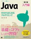 Java 第2版 入門編 ゼロからはじめるプログラミング【
