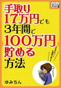 手取り17万円でも3年間で100万円貯める方法「お金がない!」を節約で変える【電子書籍】[ ゆみちん ]