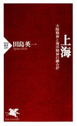 上海大陸精神と海洋精神の融合炉【電子書籍】[ 田島英一 ]