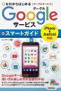 ゼロからはじめる Googleサービス スマートガイド【電子書籍】[ リンクアップ ]