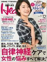 日経ヘルス2016年12月号[雑誌]