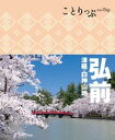 ことりっぷ 弘前 津軽・白神山地【電子書籍】[ 昭文社 ]