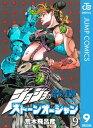 ジョジョの奇妙な冒険 第6部 モノクロ版 9【電子書籍】[ ...