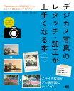 デジカメ写真のレタッチ・加工が上手くなる本[Photoshop]【電子書籍】[ 高橋 としゆき ]