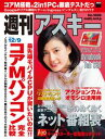 週刊アスキー 2014年 12/9号【電子書籍】[ 週刊アスキー編集部 ]