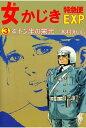 女かじきEXP 第3巻 4トン半の栄光【電子書籍】[ 木村えいじ ]
