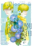 .Bloom �ɥåȥ֥롼�� vol.02 2016 Summer