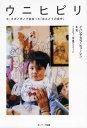 ウニヒピリ ホ・オポノポノで出会った「ほんとうの自分」【電子書籍】[ イハレアカラ・ヒューレン ]