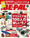 BE-PAL (ビーパル) 2016年 2月号【電子書籍】[ BE-PAL編集部 ]