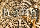 軌道回廊【電子書籍】[ 徳川弘樹 ]