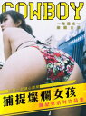 Cowboy 2019-Vol.10【捕捉燦爛女孩】【電子書籍】[ 至元國際/陳紀東 ]