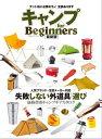 キャンプ for Beginners 最新版【電子書籍】[ 晋遊舎 ]
