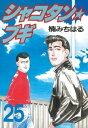 シャコタン★ブギ(25)【電子書籍】[ 楠みちはる ]