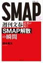 週刊文春記者が見た『SMAP解散』の瞬間【電子書籍】
