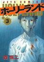 ホーリーランド3【電子書籍】[ 森恒二 ]