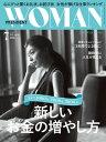 PRESIDENT WOMAN(プレジデントウーマン) 2017年7月号【電子書籍】 PRESIDENT WOMAN編集部