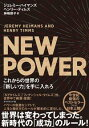 NEW POWER これからの世界の「新しい力」を手に入れろ【電子書籍】[ ジェレミー・ハイ