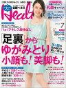 日経ヘルス 2016年 7月号 [雑誌]【電子書籍】[ 日経...