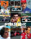 F1速報PLUS VoL.8【電子書籍】[ 三栄書房 ]