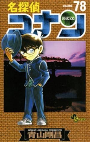 名探偵コナン 78巻 ジャケット画像