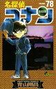 名探偵コナン(78)【電子書籍】[ 青山剛昌 ]...