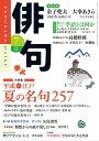 俳句 28年7月号【電子書籍】[ 角川文化振興財団 ]