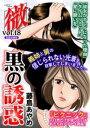 微熱vol.18 黒の誘惑【電子書籍】[ 藤島あやめ ]