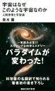 宇宙はなぜこのような宇宙なのか 人間原理と宇宙論【電子書籍】[ 青木薫 ]