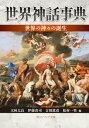 世界神話事典 世界の神々の誕生【電子書籍】[ 大林 太良 ]